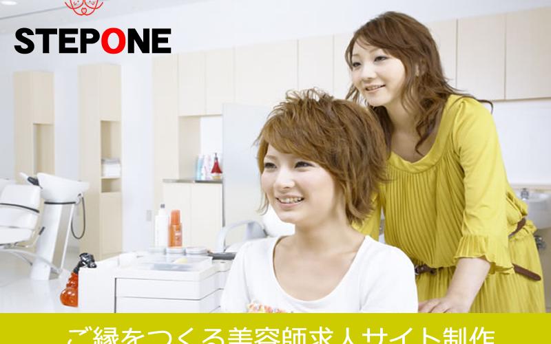 美容師求人サイト制作