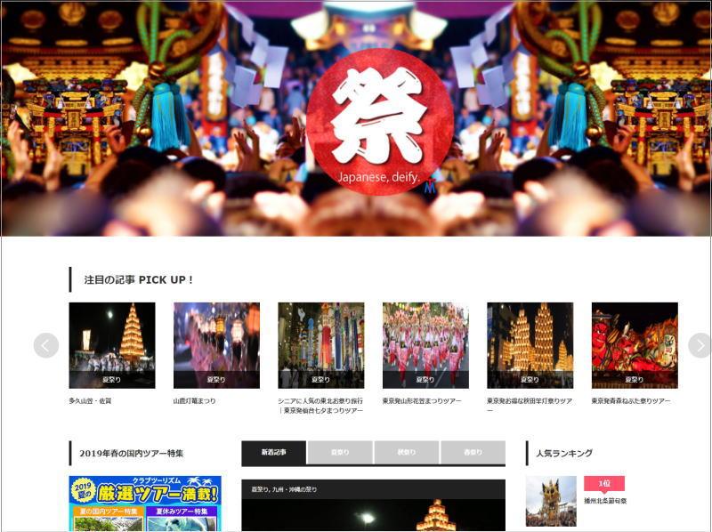 お祭りツアーホームページ