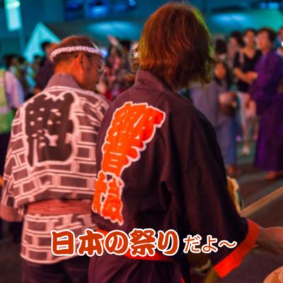 日本のお祭り100選