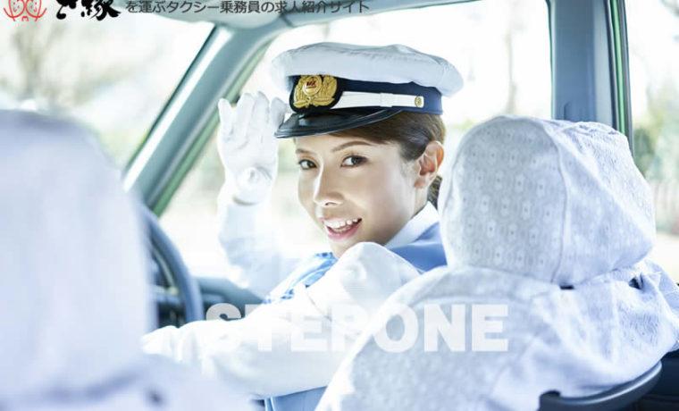 タクシー求人サイト