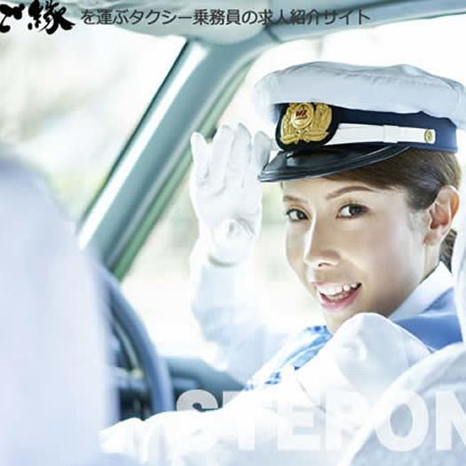 タクシー乗務員求人