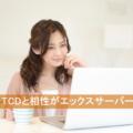 TCDテーマと相性が良いエックスサーバー
