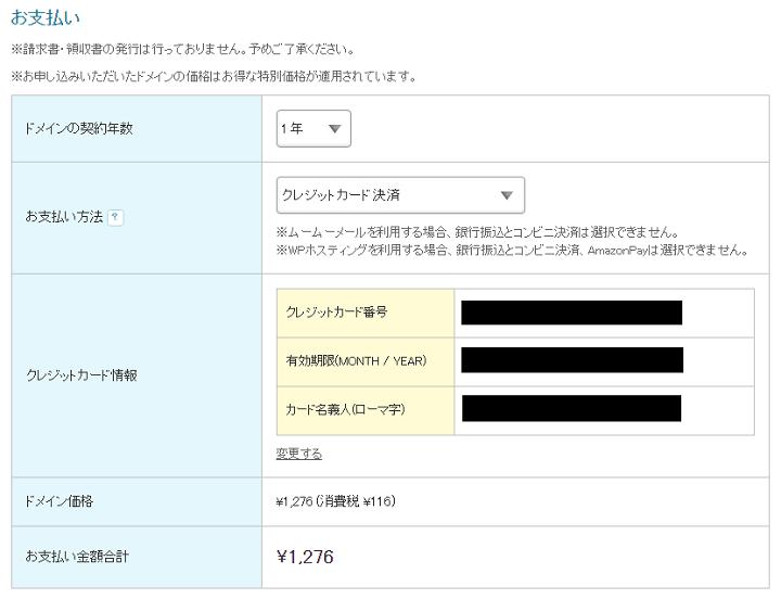 支払い情報を設定