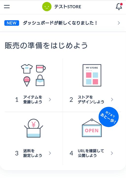 STORES管理画面(スマホ版)