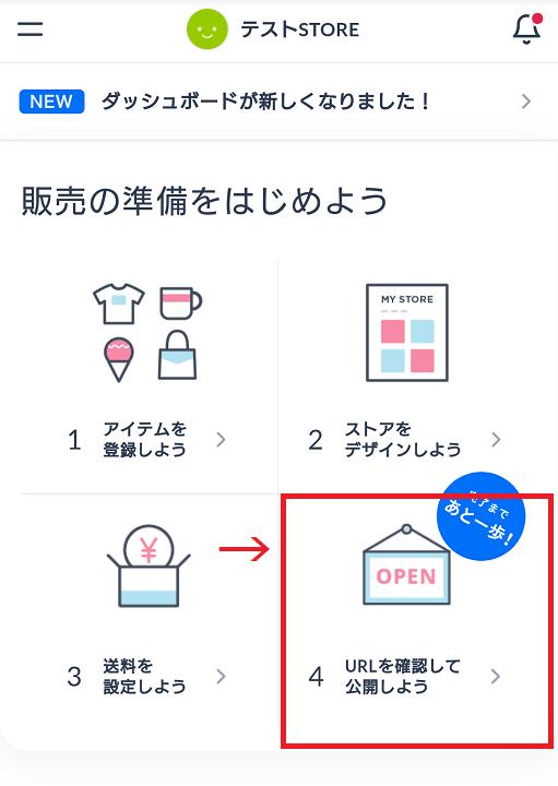 URL設定画面へ
