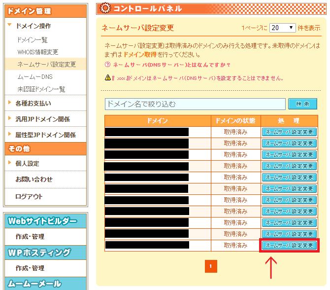 ネームサーバーの設定を変更したいドメインを選択