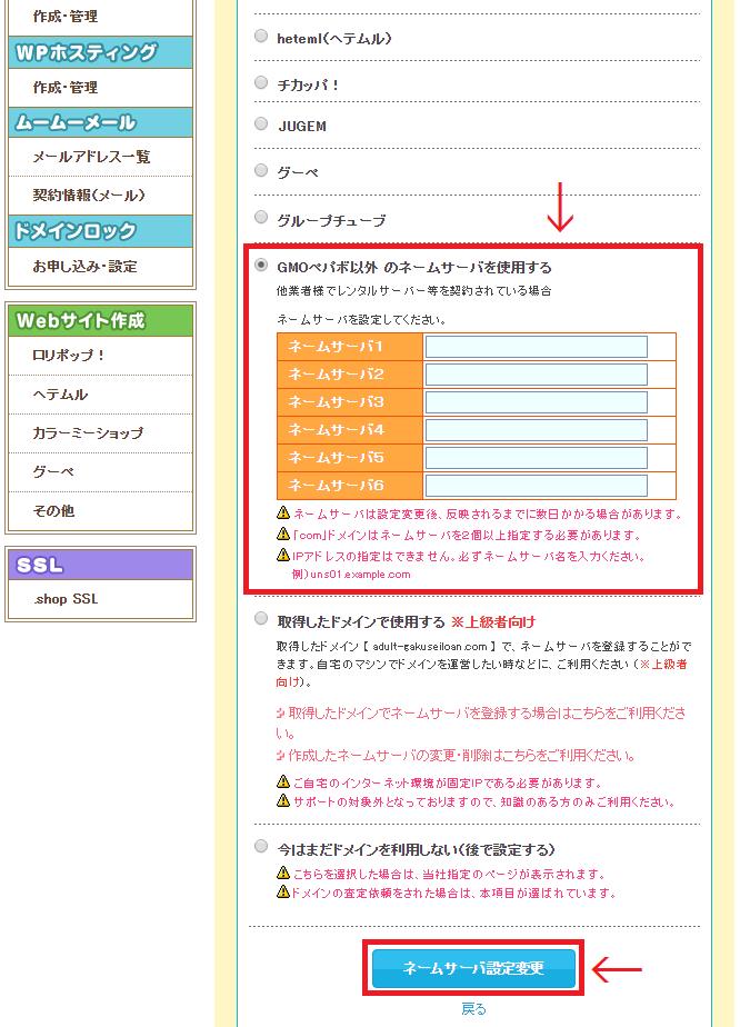 ネームサーバー設定画面