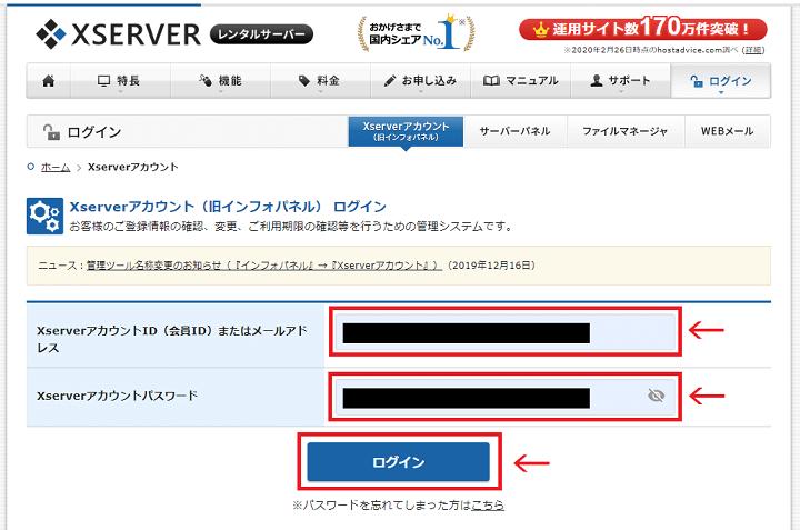 エックスサーバーのIDとパスワードを入力