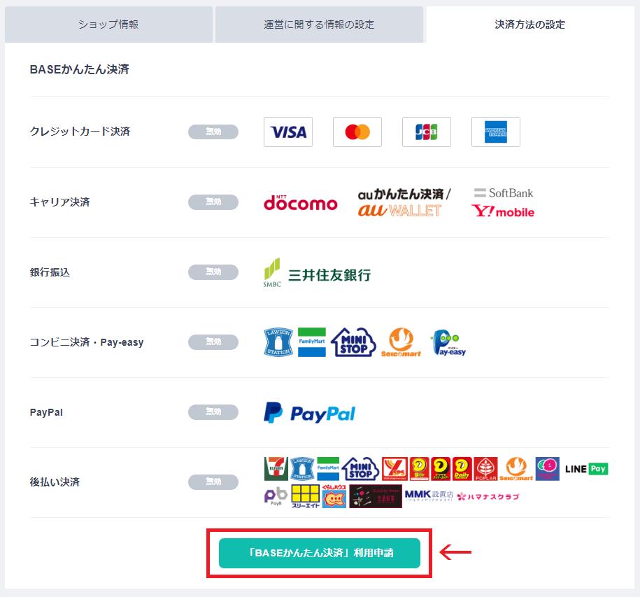 BASEの支払い方法