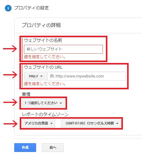 ウェブサイトの情報を入力