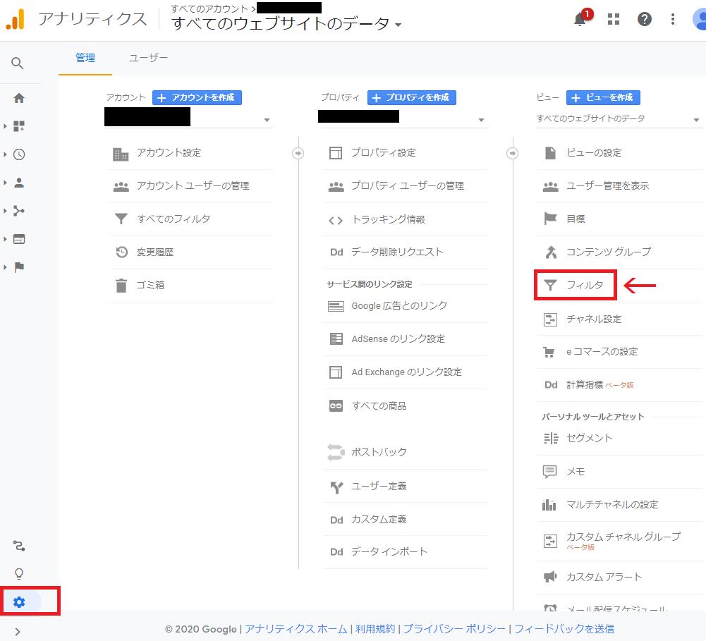 Google Analyticsのフィルタを選択