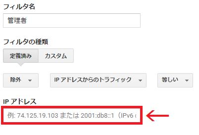IPアドレスの入力画面
