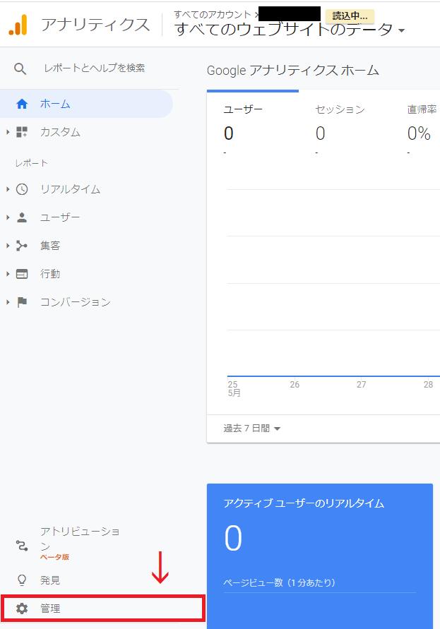 Google Analyticsの管理を選択