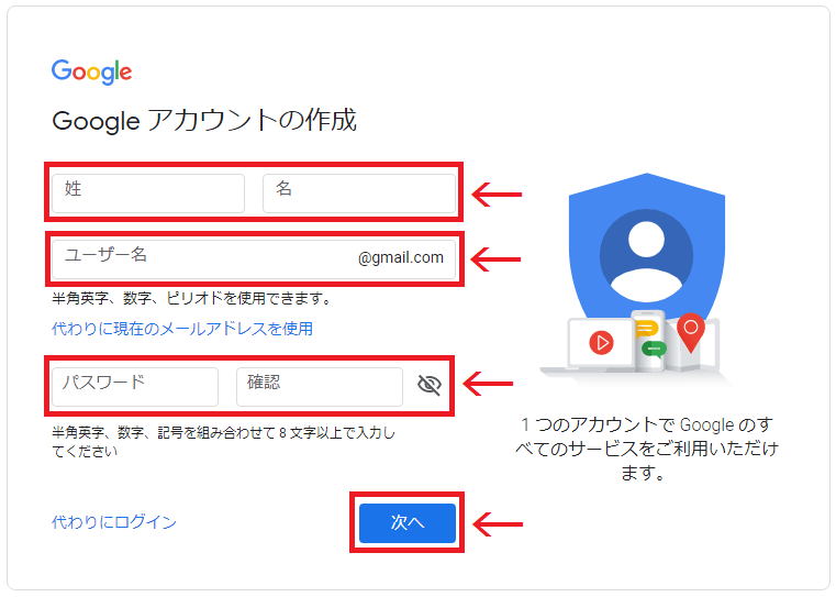 Googleアカウントの登録