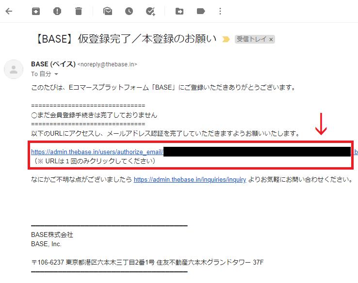 BASEから送られてくる認証メールの内容
