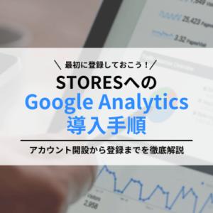 STORESでGoogle Analyticsを導入するまでの全手順
