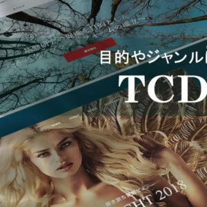 TCDカスタマイズ