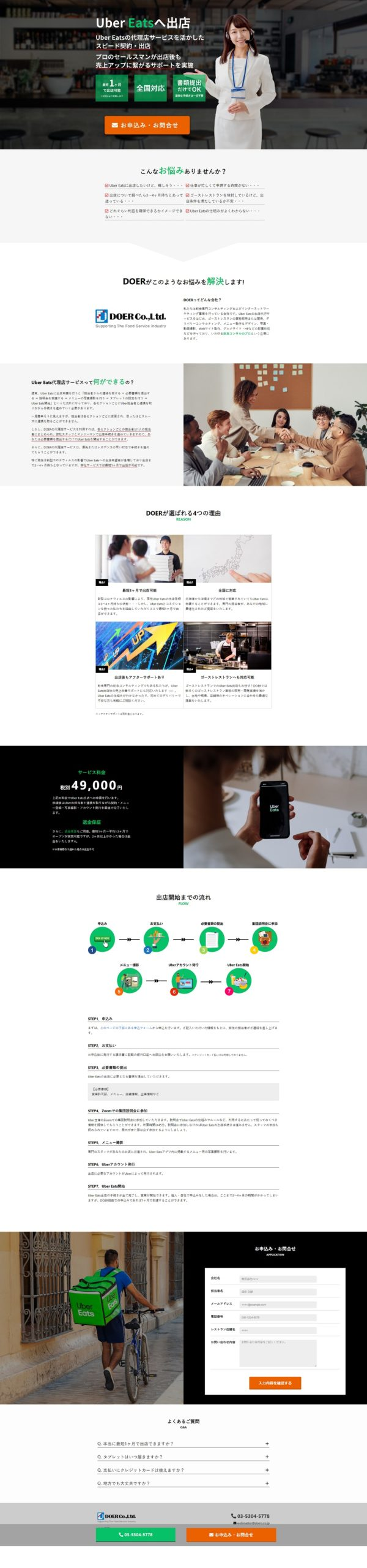 Uber Eats出店代行サービス | 株式会社DOER | PCデザイン
