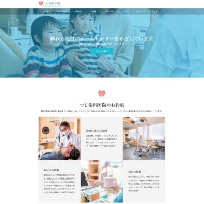 歯科医院のWEBサイト