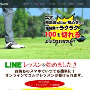 オンラインゴルフレッスン