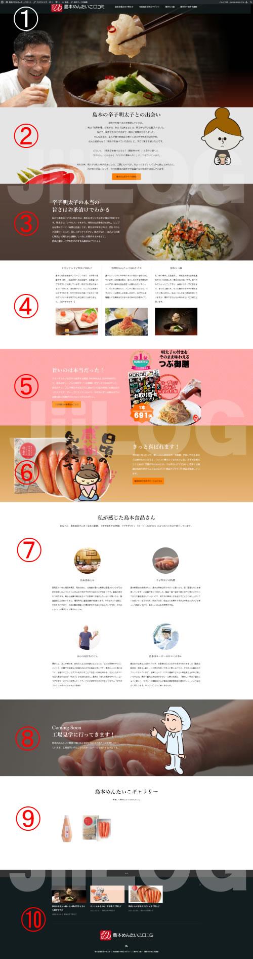 辛子明太子通販サイト