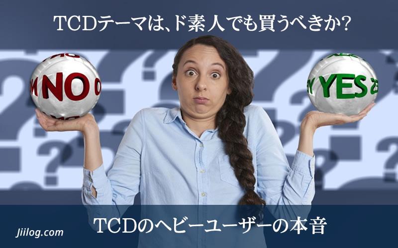 TCDテーマ使い方