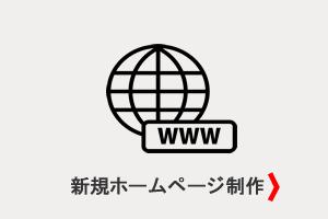 新規サイト制作
