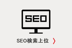 SEO検索上位表示