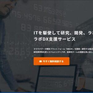 ラボDX支援サービス | 株式会社アンプラット