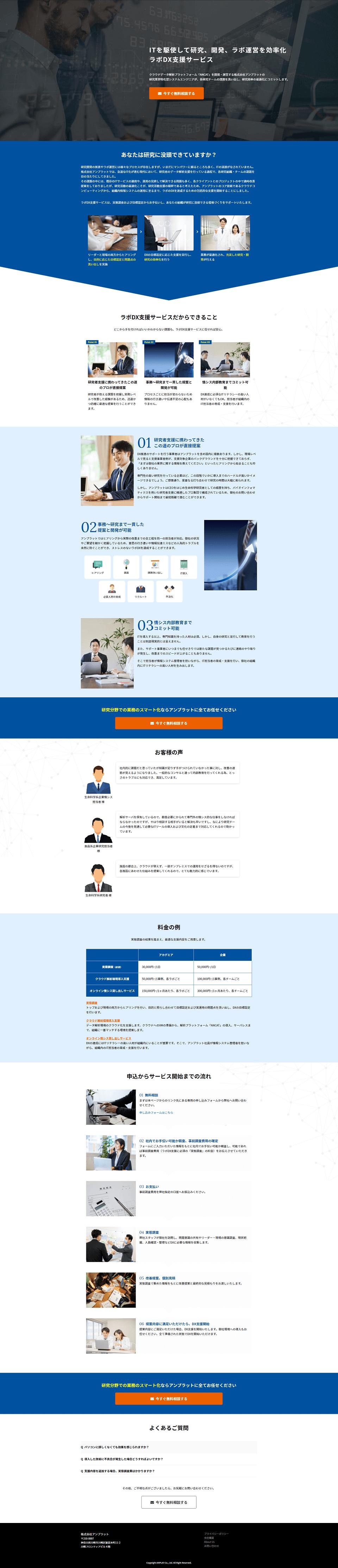 株式会社アンプラットランディングページ