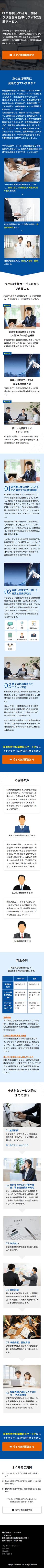 株式会社アンプラットランディングページ スマホ版